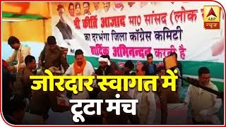 Bihar: Stage collapses as Congress welcomed Kirti Azad - ABPNEWSTV