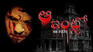 Aa Intlo | Telugu Horror Short Film 2018 - YOUTUBE