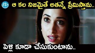 ఆ కల నిజమైతే అతన్నే ప్రేమిస్తాను.. పెళ్లి కూడా చేసుకుంటాను - Endukante Premanta Movie Scenes - IDREAMMOVIES