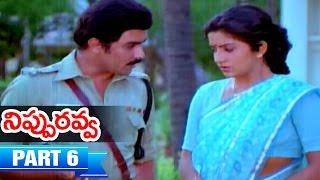 Nippu Ravva Telugu Movie | Part 6 | Thyagarajan | Ambika | Urvashi | Ilayaraja - MANGOVIDEOS