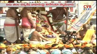 2nd Day Srivari Brahmotsavam Celebrations in Tirumala Tirupati | CVR News - CVRNEWSOFFICIAL