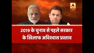 Rajdharma: No-Confidence Motion is a Weapon To Bring Govt Back On Track, Says Congress | ABP News - ABPNEWSTV