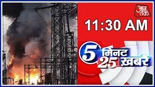 Kanpur:  पनकी पावर हाउस के Transmission Substation में लगी भीषण आग - AAJTAKTV