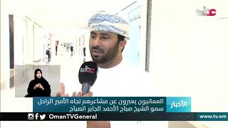 العمانيون يعبرون عن مشاعرهم تجاه الأمير الراحل سمو الشيخ صباح الأحمد الجابر الصباح