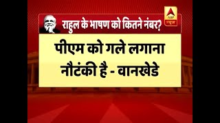 Rahul's Gandhi's wink after hugging PM Modi raised question over his intention - ABPNEWSTV