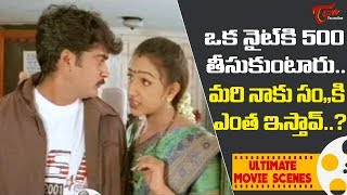 ఒక నైట్ కి 500 తీసుకుంటారు.. మరి నాకు సంవత్సరానికి ఎంత ఇస్తావ్ | Sivaji Ultimate Movie Scene | Te - TELUGUONE