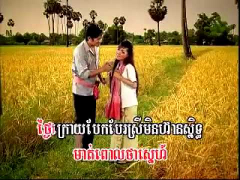 Veal Srae Pheak Kdey - Khmer Music.flv