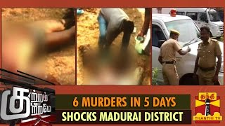 "Kutram Kutrame 23/09/2014 ""6 Murders In 5 Days Which Shock Entire Madurai District"" – Thanthi TV Show"