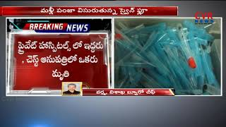 Swine Flu Cases Increase In Vizag City | Several Cases Registered | CVR News - CVRNEWSOFFICIAL