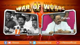 War Of Words Between Revanth Reddy And Nayani narasimha reddy | iNews - INEWS