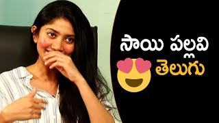 Sai Pallavi About Telugu Language | TFPC - TFPC