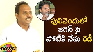 TDP Leader Satish Kumar Reddy Started His Campaign From Pulivendula | AP Elections 2019 | Mango News - MANGONEWS