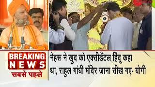 Congress and Rahul Gandhi want to delay SC's verdict in Ayodhya dispute, says Yogi Adityanath - ZEENEWS