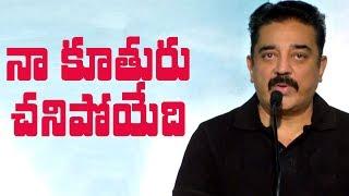 My daughter would have died: Kamal Haasan || #KamalHaasan - IGTELUGU