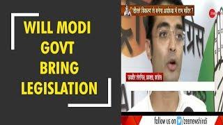 Taal Thok Ke: Will Modi government bring legislation to build Ayodhya's Ram Mandir? - ZEENEWS
