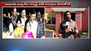 New Twist in Chigurupati Jayaram Assassination Case | CVR News - CVRNEWSOFFICIAL