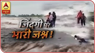 Sansani: 9 youngsters who went to enjoy picnic in MP's Shivpuri got washed away in flash flood - ABPNEWSTV