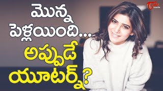 Samantha Takes U Turn After Marriage #FilmGossips - TELUGUONE