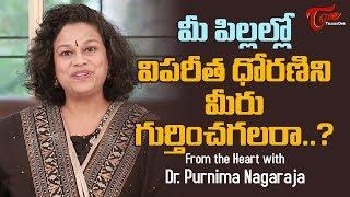 మీ పిల్లల్లో విపరీత ధోరణిని మీరు గుర్తించగలరా..? From the Heart with Dr  Purnima Nagaraja - TELUGUONE