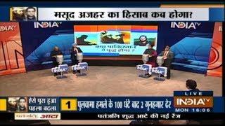 कब पूरा होगा Pulwama का बदला, Masood Azhar का कब होगा हिसाब ? - INDIATV