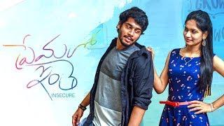 Premalo Inthe (Insecure) | Telugu Short Film  | Aravind Paligiri's | Klaprolling - YOUTUBE
