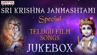 Sri Krishna Janmashtami Special Songs From Telugu Films | Telugu Popular Devotional Jukebox - ADITYAMUSIC