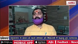 video : यमुनानगर में सावन के पहले सोमवार को शिवालयों में श्रद्धालु हुए नतमस्तक