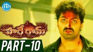 Hare Ram Full Movie Part 10 || Kalyan Ram, Priyamani || Harshavardhan || Mickey J Meyer - IDREAMMOVIES