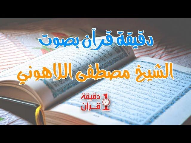الشيخ مصطفى اللاهوني (الر آيات الكتاب وقرآن مبين