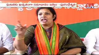 BJP Leader Purandeswari Press Meet | Over PM Modi Tour To Vizag | CVR NEWS - CVRNEWSOFFICIAL
