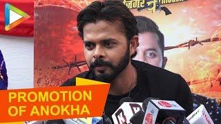 WATCH: Many TV Actors join promotion of Anokha 01 | Sreesanth - HUNGAMA