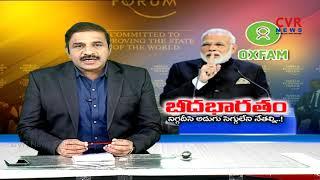 బీదభారతం నిగ్గదీసి అడుగు సిగ్గులేని నేతల్ని..!|9 Richest Indians Equivalent To Bottom 50% Of Country - CVRNEWSOFFICIAL