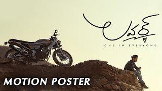 Lover Motion Poster - Raj Tarun, Riddhi Kumar | Dil Raju - DILRAJU