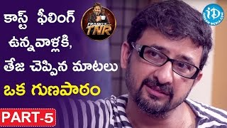 Director Teja Exclusive Interview Part #5 || Frankly With TNR || Talking Movies With iDream - IDREAMMOVIES