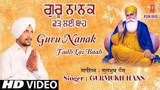 Guru Nanak Fadh Lai Baah I Punjabi Guru Nanak Devotional Song I - TSERIESBHAKTI