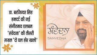 डा .बरजिन्दर सिंह हमदर्द की नई संगीतमय एलबम ' संवेदना ' की तीसरी ग़ज़ल ' दो पल होर खलो '