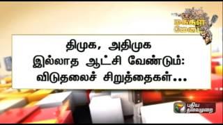 Makkal Medai 27-07-2015 – Puthiya Thalaimurai TV Show