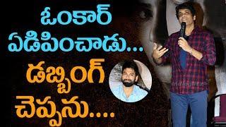 ఓంకార్ ఏడిపించాడు..డబ్బింగ్ చెప్పను: నాగార్జున || Nagarjuna & Omkar Raju Gari Gadhi 2 trailer launch - IGTELUGU