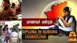"""Maanavar Mandram 17-09-2014  """"Diploma In Nursing Counselling"""" – Thanthi TV Show"""