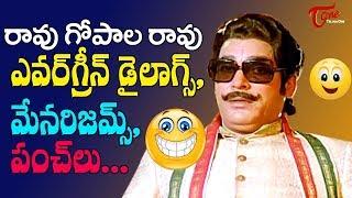 రావు గోపాల రావు పంచ్ డైలాగ్స్ | Rao Gopal Rao Evergreen Dialogues, Mannerism & Punches | TeluguOne - TELUGUONE