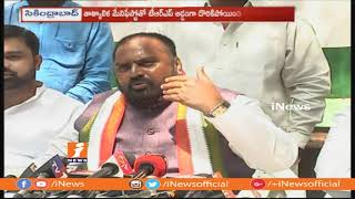 Congress Leader Anjan Kumar Comments On KCR Govt Governance | iNews - INEWS