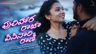 PULIHORA RAJA PISINARI RANI Latest Telugu Comedy Short Film 2018 || Prathyusha Productions || - YOUTUBE