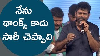 Director Sukumar Speech at Rangasthalam success meet - IGTELUGU