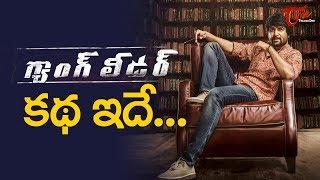 Gang Leader Story | 'నానీస్ గ్యాంగ్ లీడర్' స్టోరీ ఇదే! | Nani | Kartikeya | Priyanka | TeluguOne - TELUGUONE
