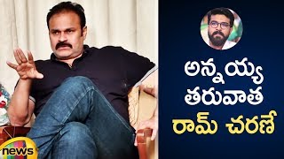 Ram Charan is the Best and Bigger Star than Varun Tej | Naga Babu Latest Interview | Mango News - MANGONEWS