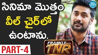 Chi La Sow Director Rahul Ravindran Exclusive Interview - Part #4 || Frankly With TNR - IDREAMMOVIES