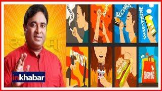 Astrology Tips; How to Get Rid Of Bad Habits & Addictions; बुरे दोषो को दूर करने के ज्योतिष उपाय - ITVNEWSINDIA