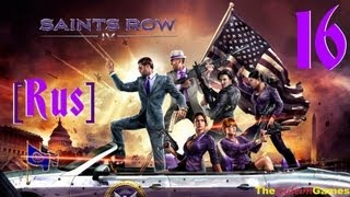 ����������� Saints Row 4 [������� �������] - ����� 16 (��� ����� ���� �����) [RUS] 18+