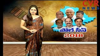 Warangal District Politics | TRS Vs Congress | All Parties Strategy  | Poll Scene | CVR News - CVRNEWSOFFICIAL