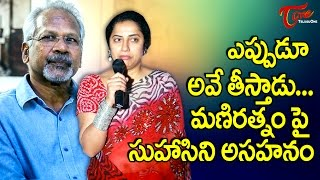 Suhasini Is Bored Of Mani Ratnam Films #FilmGossips - TELUGUONE